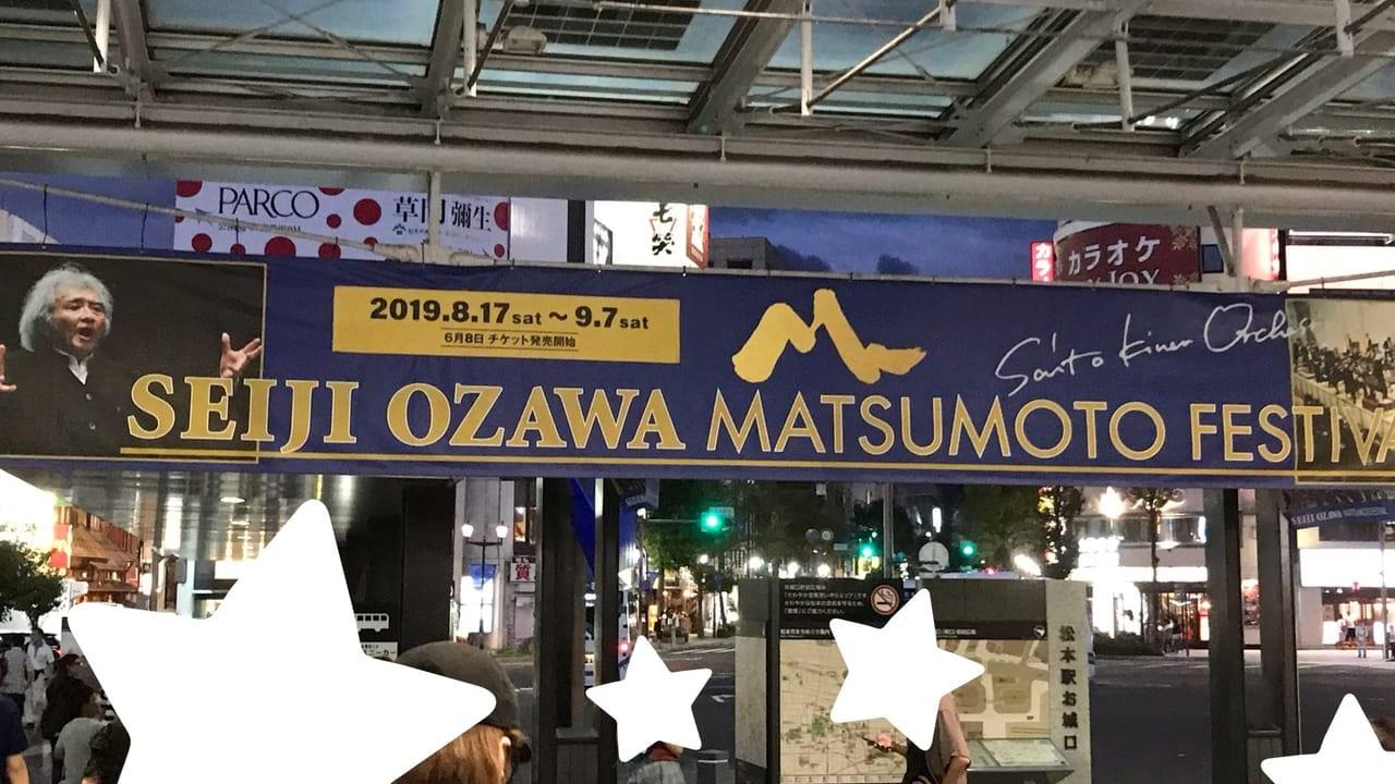 松本市セイジオザワ松本フェスティバル2019
