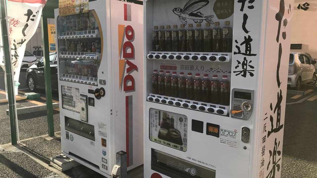 松本市だし自販機