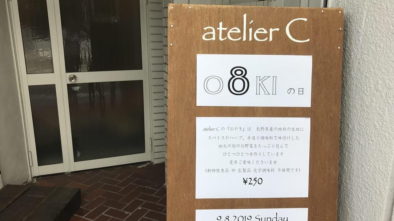 松本市atelierc