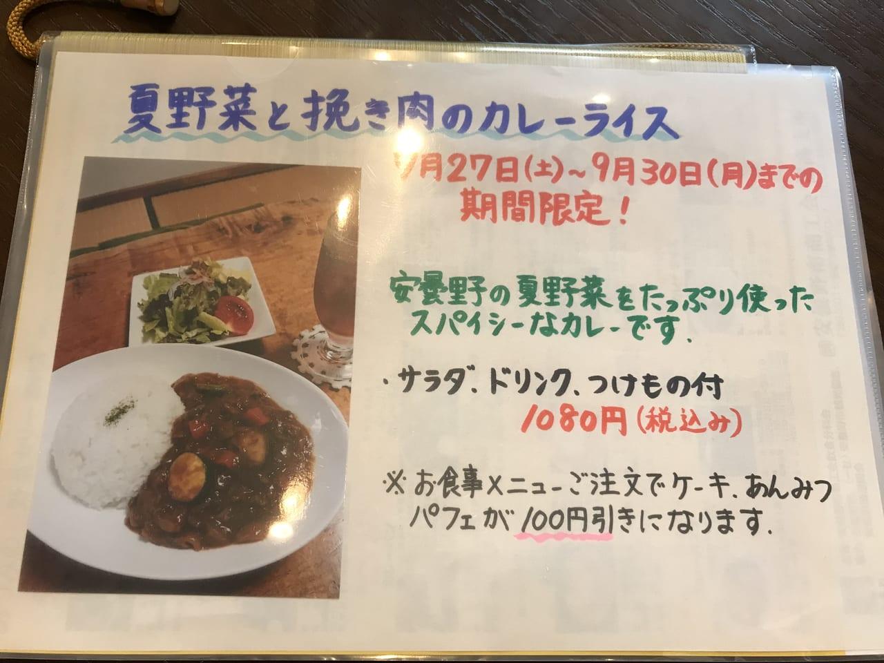 安曇野市夏野菜カリー