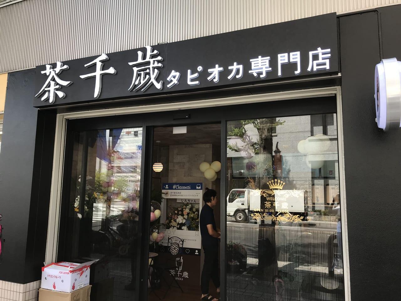 松本市タピオカ激戦区
