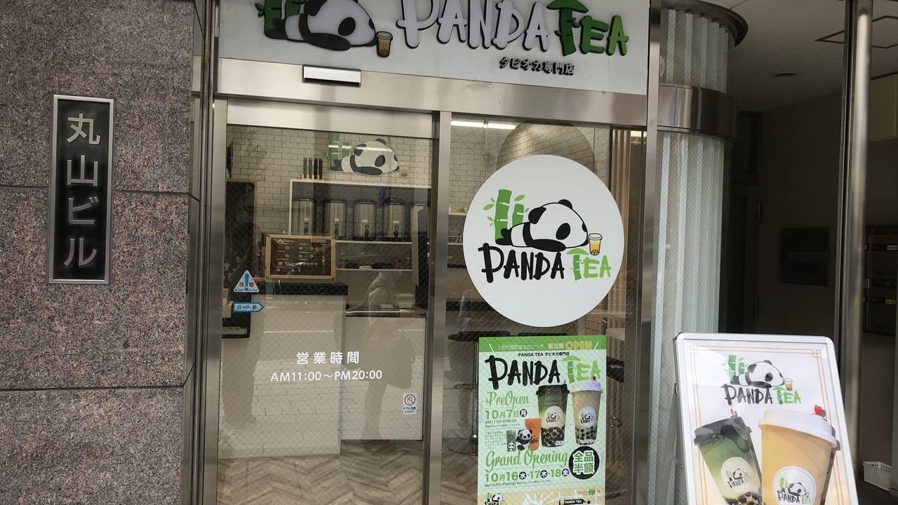 松本市panda tea