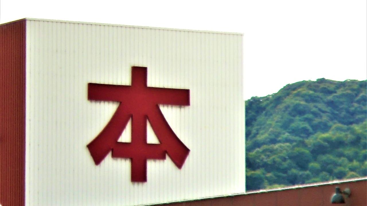 塩尻市TSUTAYA