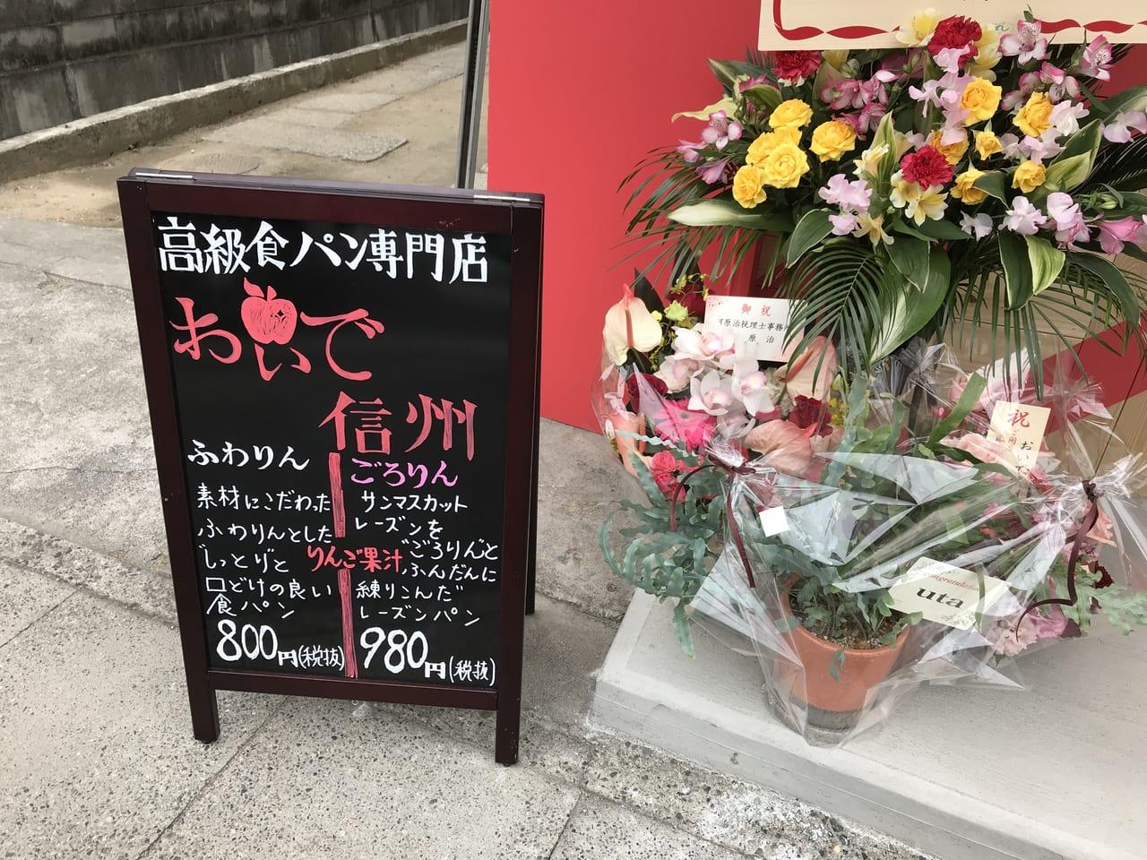 松本市おいで信州