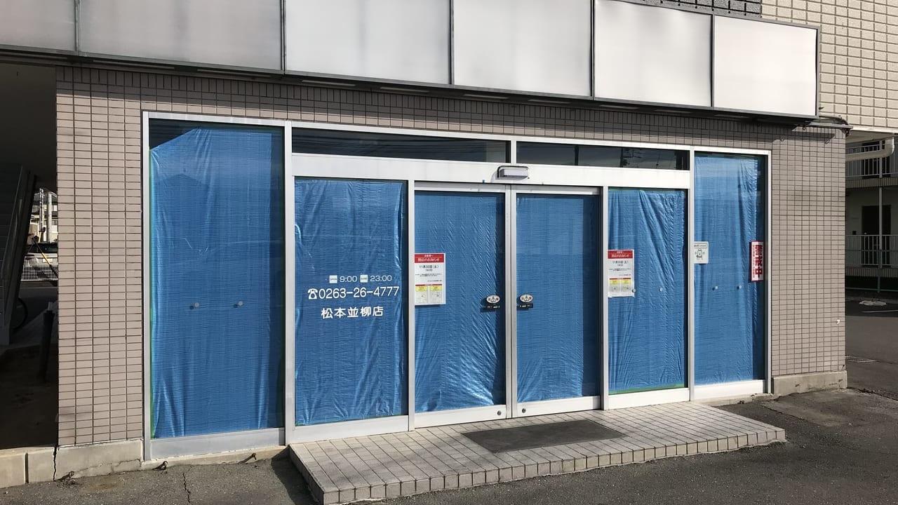 松本市ほっともっと並柳店