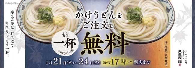 松本市丸亀製麺