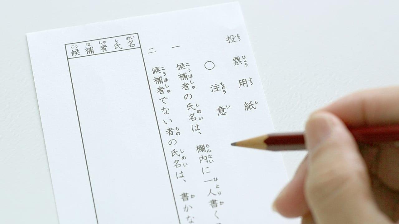 松本市市長選挙