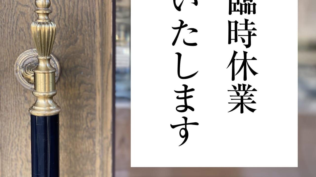 松本市休業要請
