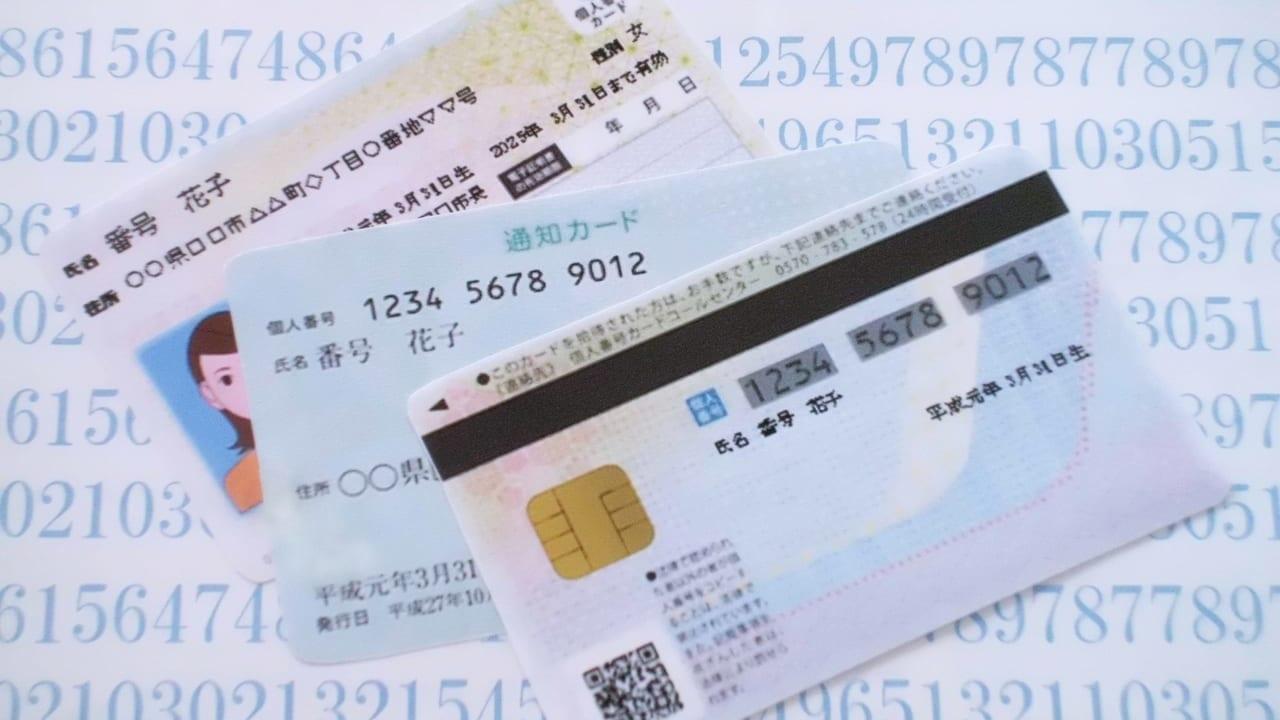 松本市マイナンバーカード