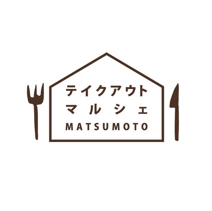 松本市テイクアウトマルシェ