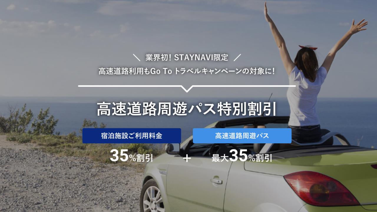 松本市goto高速