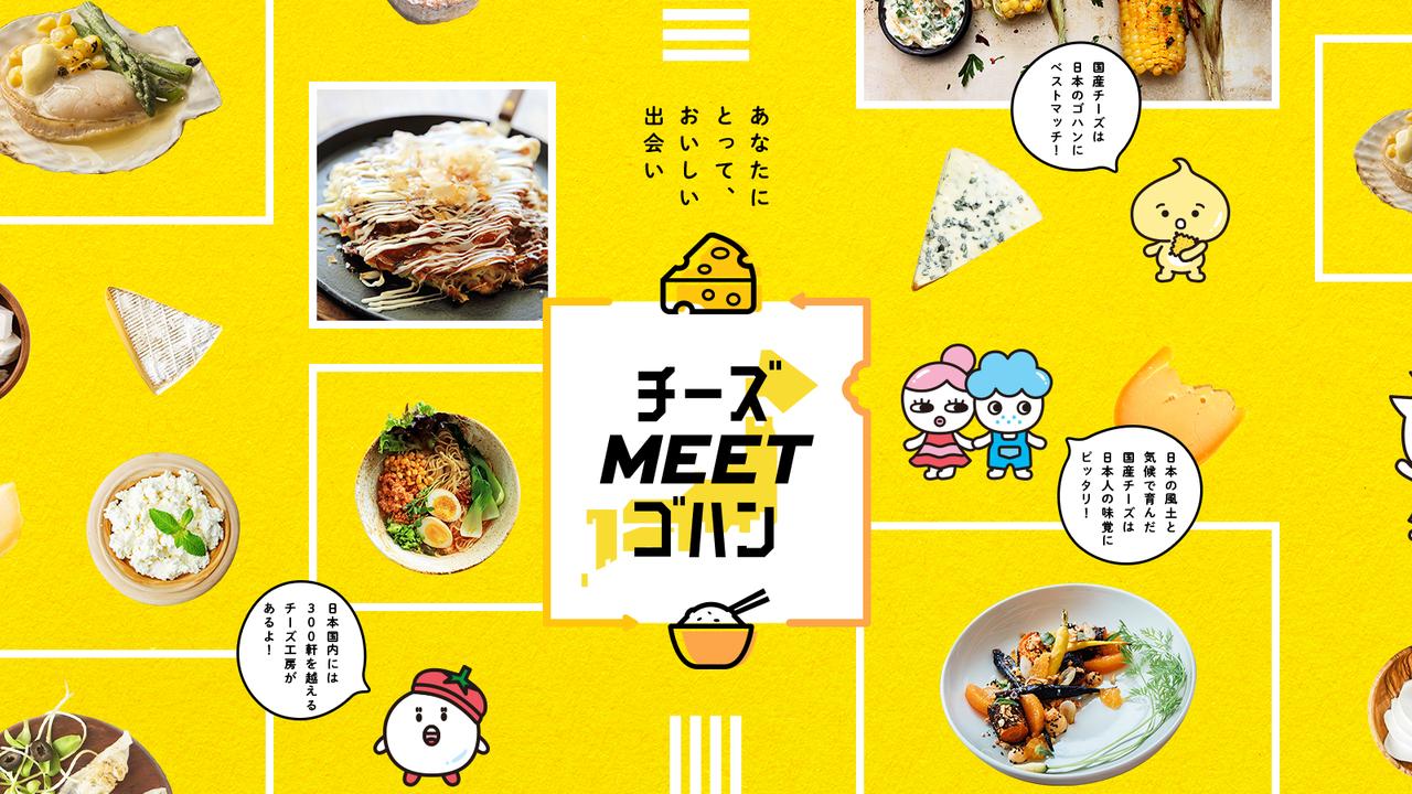 松本市チーズ2