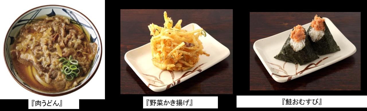 松本市丸亀製麺ランチ
