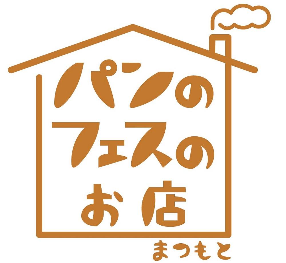 松本市パンのフェスのお店