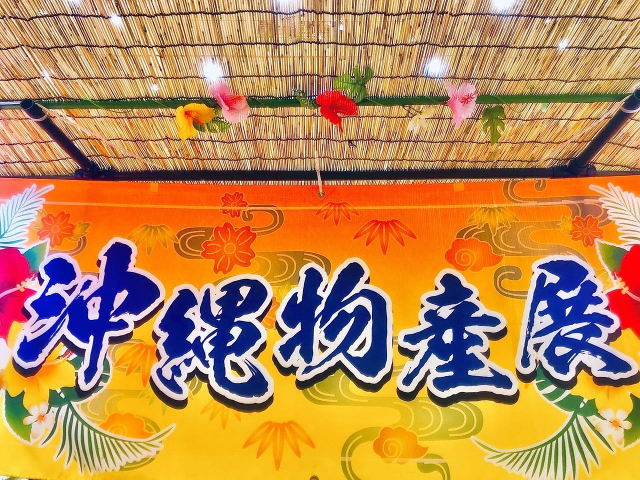 松本市物産展